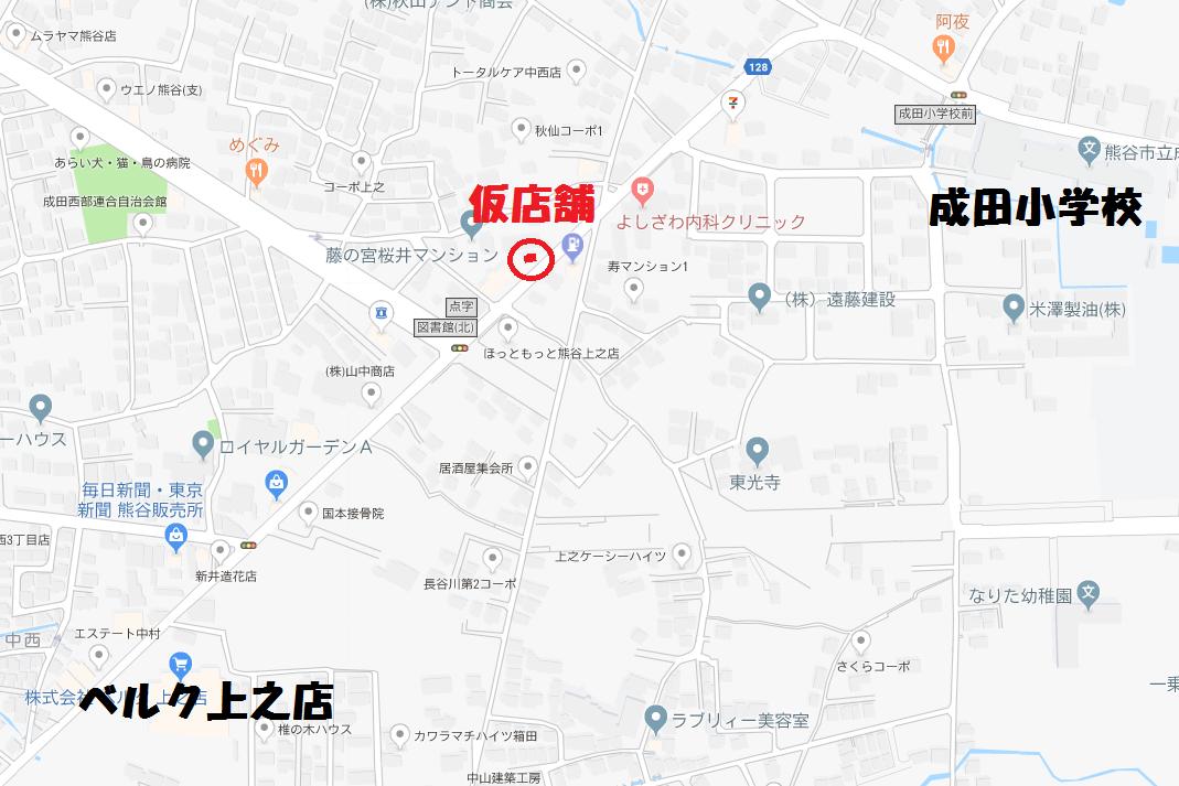 仮店舗 地図その1