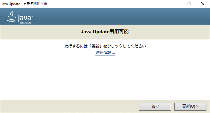 javaupdate.png