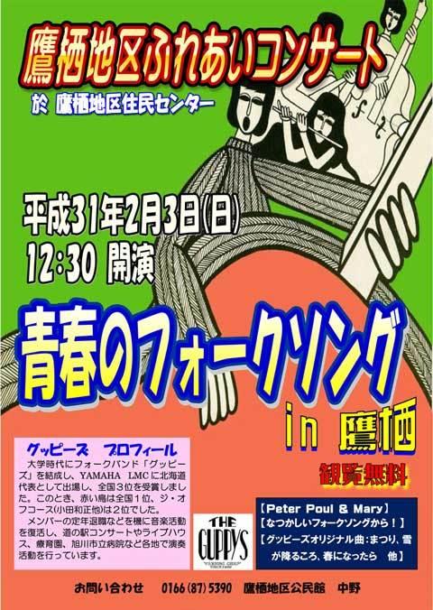 ★Taro333鷹栖ポスター201902