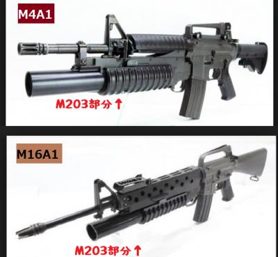 M203(M4A1&M16A1)
