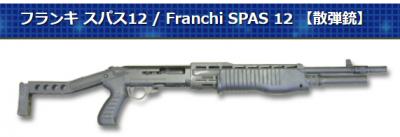 フランキ スパス12