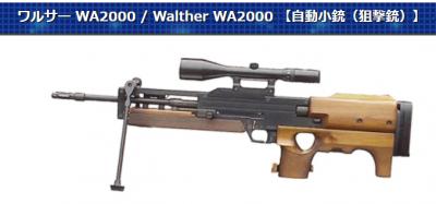ワルサーWA2000