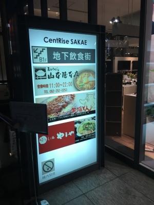 山本屋本店01