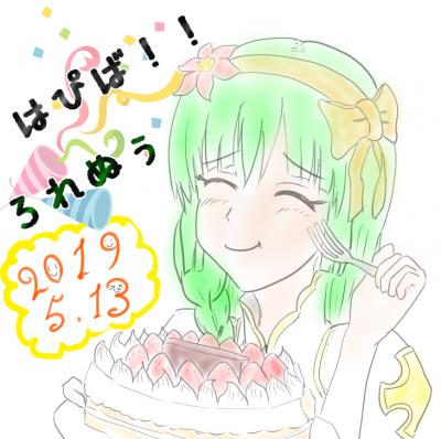 ろれぬうケーキ