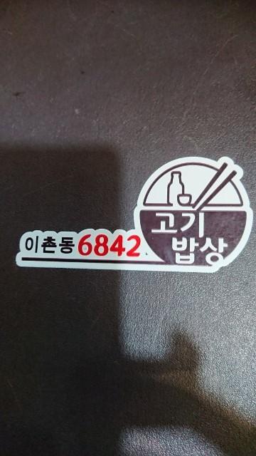 6842008.jpg
