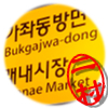 韓国 ソウル 韓国語 家庭教師