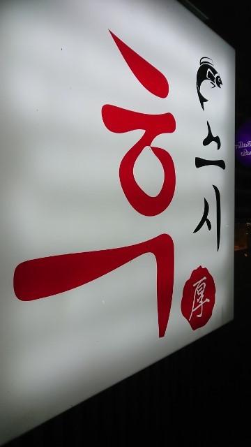 kousushi013.jpg