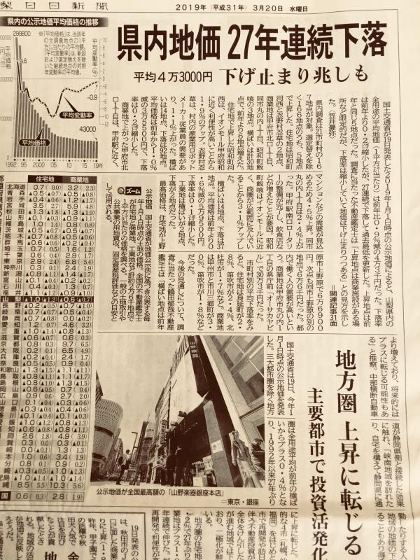山梨日日新聞切り抜き