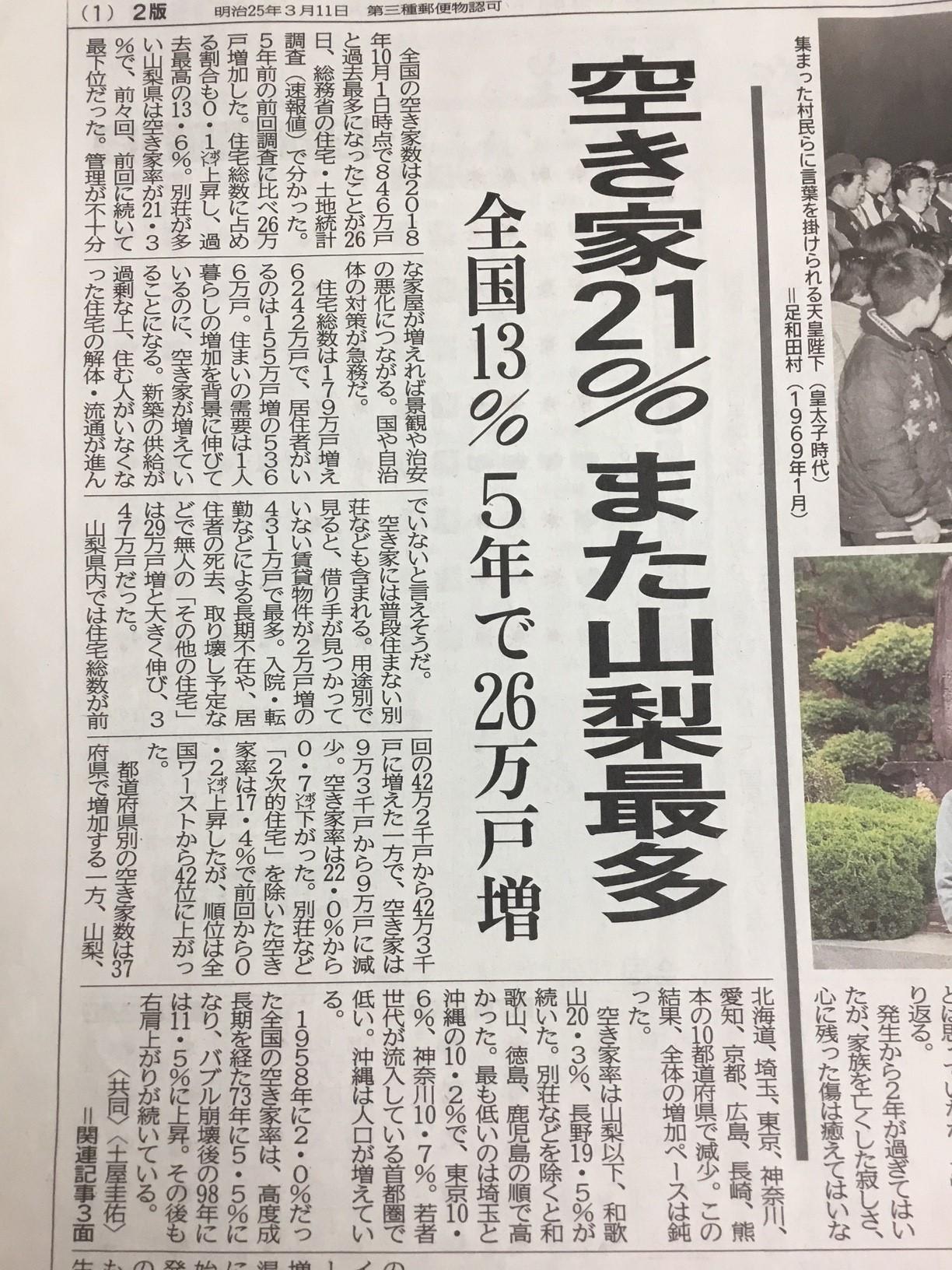 山梨日日新聞 切り抜き