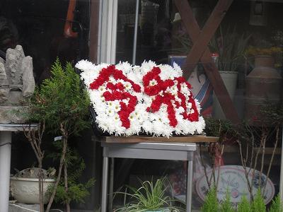令和 花屋さん