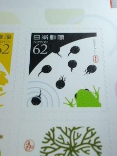 蛙の親子切手