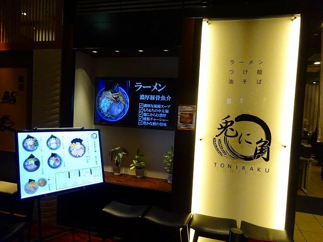 兎に角柏高島屋店 (1)