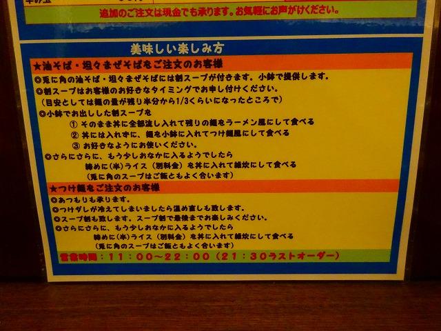 兎に角柏高島屋店 (3)