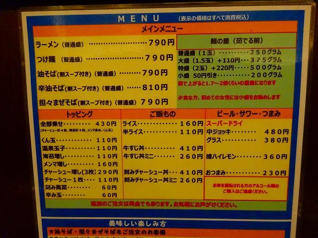 兎に角柏高島屋店 (4)