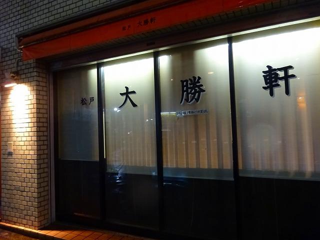松戸大勝軒7 (1)
