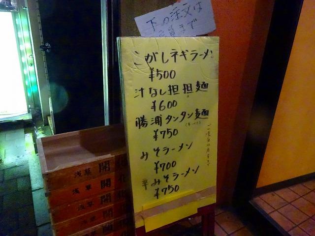 松戸大勝軒7 (2)