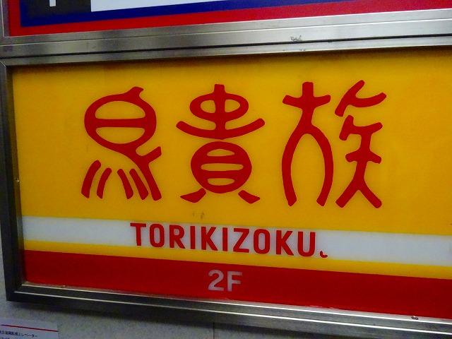 鳥貴族五香店 (1)