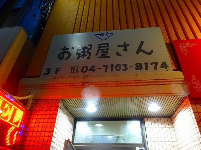 お粥屋さん3 (1)