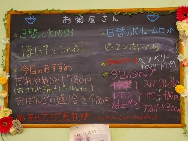 お粥屋さん3 (9)