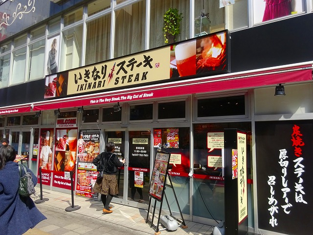 いきなりステーキ 松戸店 (1)