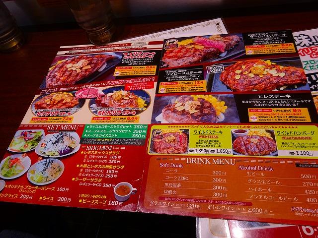 いきなりステーキ 松戸店 (3)
