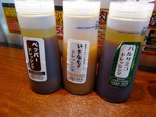 いきなりステーキ 松戸店 (6)