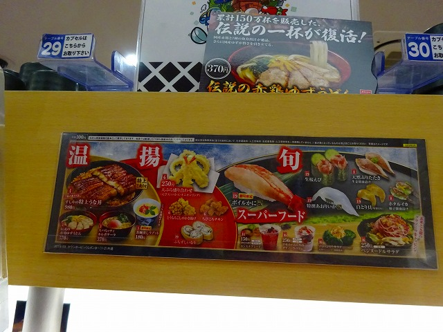 蔵寿司 新柏店 (2)