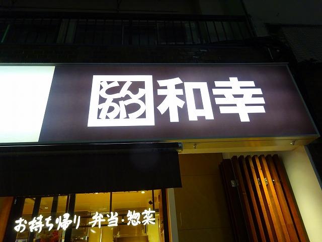 和幸松戸店 (1)