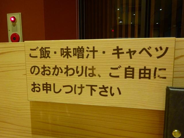 和幸松戸店 (6)