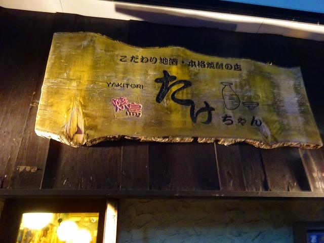 たけちゃん8 (1)