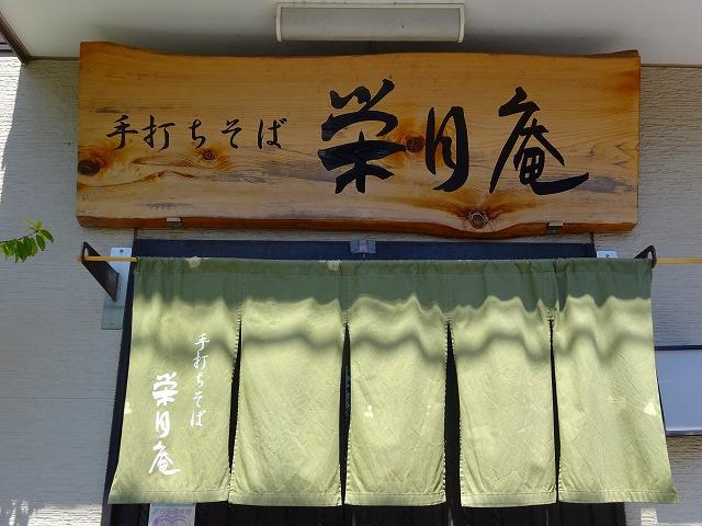 栄月庵 (1)