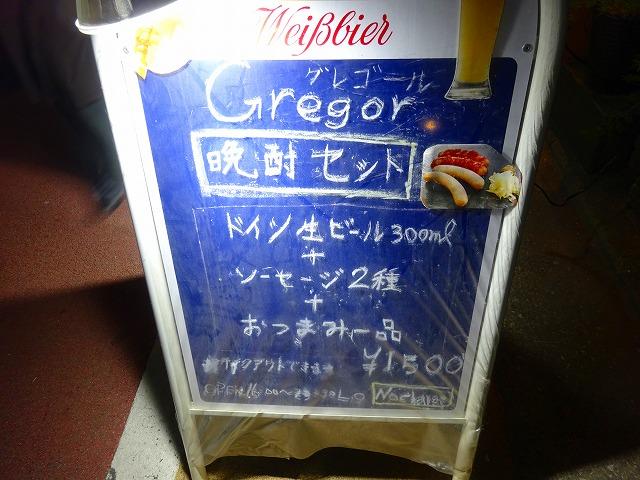 グレゴール (3)