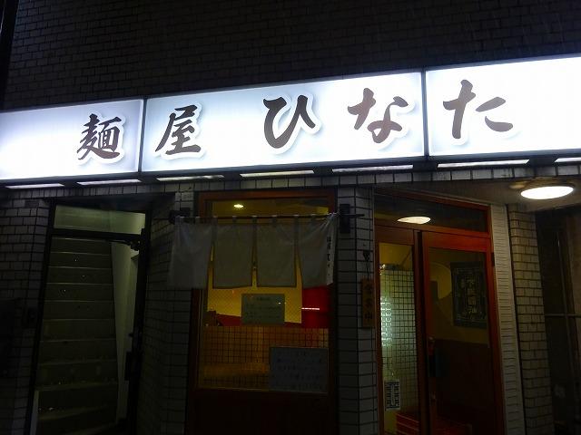 ひなた4 (1)