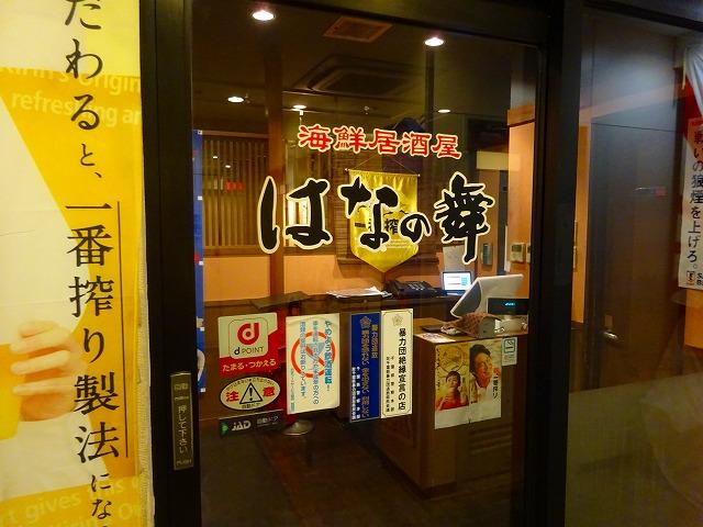 はなの舞 南柏店3 (2)