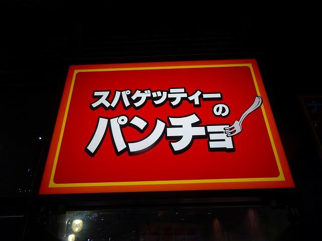 パンチョ柏店 (1)