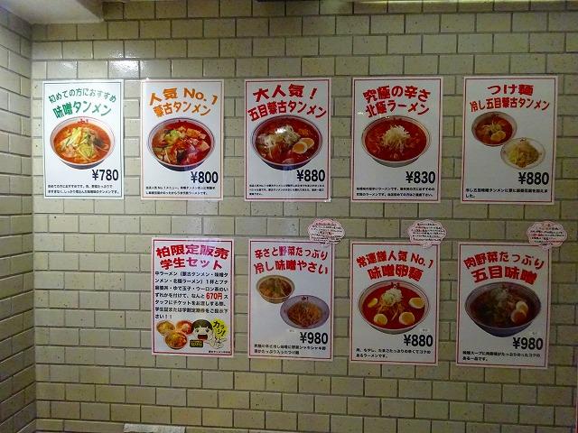 蒙古タンメン中本 柏店 (1)