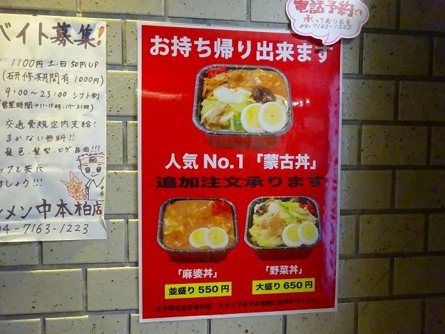 蒙古タンメン中本 柏店 (7)