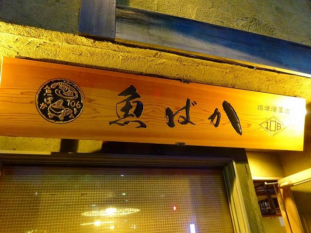 魚ばか106 (1)