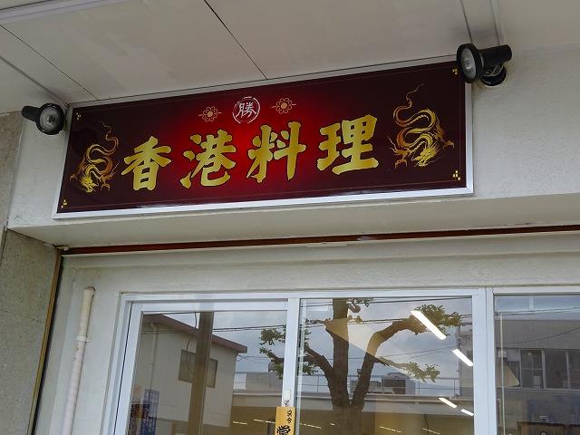 香港料理 勝 (1)
