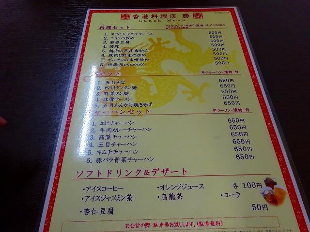 香港料理 勝 (2)