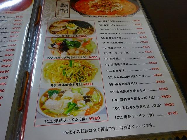 香港料理 勝 (7)