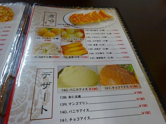 香港料理 勝 (8)