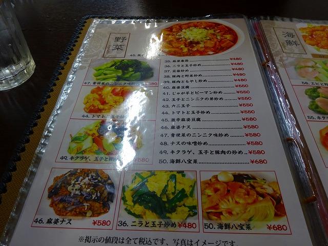 香港料理 勝 (9)
