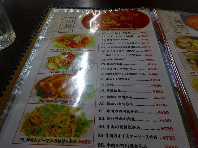 香港料理 勝 (10)