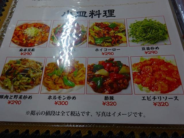 香港料理 勝 (11)