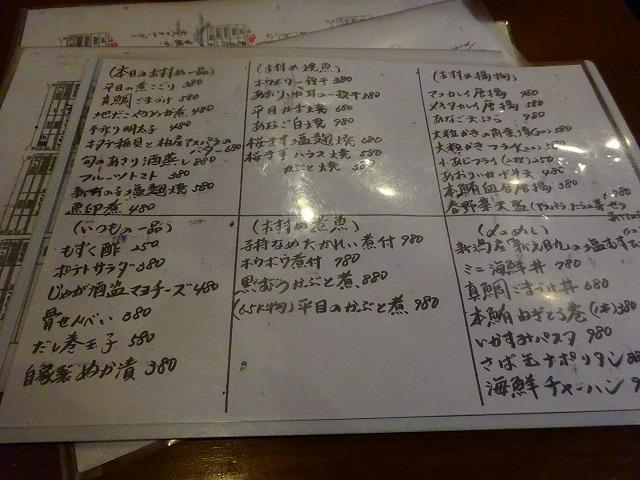 あさひ町スタンド5 (3)