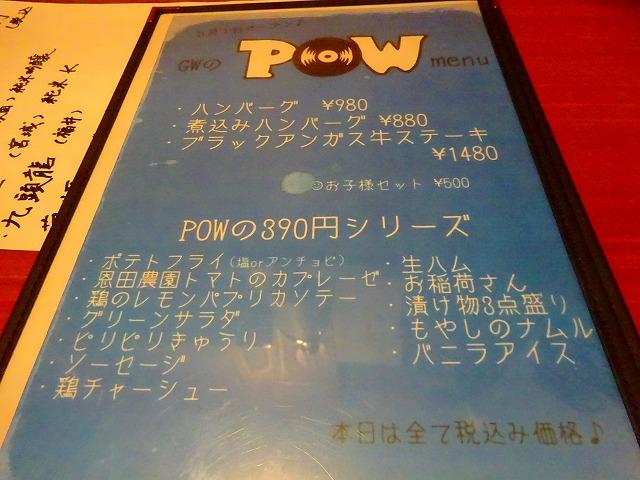 POW (6)