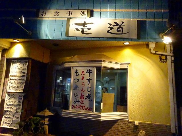 壱道4 (1)