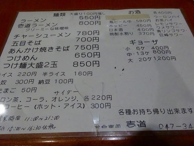 壱道4 (3)