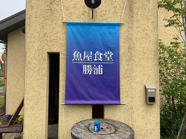 魚屋食堂勝浦 (1)